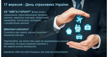17 вересня – День страховика України