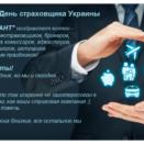 17 сентября — День страховщика Украины