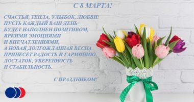 С праздником весны и красоты! С 8 марта!