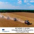 С Днем работников сельского хозяйства!