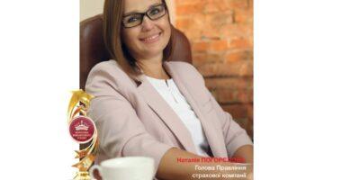 Интервью Председателя Правления СК «МЕГА-ГАРАНТ» Натальи Погореловой журналу «Финансовые Услуги»