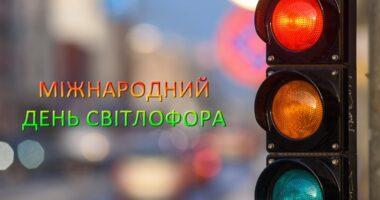 С Международным Днем светофора!