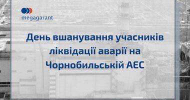 День чествования участников ликвидации аварии на ЧАЕС