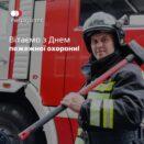Работников пожарной охраны — с профессиональным праздником!